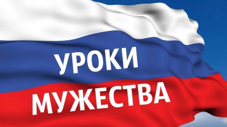 urok-muzhestva-1